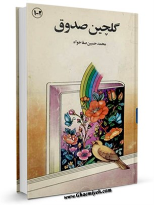 گلچین صدوق : حکایات و روایات برگزیده کتاب (من لا یحضره الفقیه) شیخ صدوق