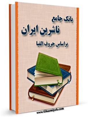 بانک جامع ناشرین ایران بر اساس حروف الفبا