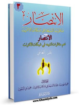 الانتصاراهم مناظرات الشيعه في شبكات الانترنت جلد 3