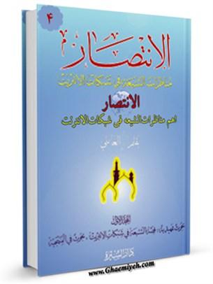 الانتصاراهم مناظرات الشيعه في شبكات الانترنت جلد 4