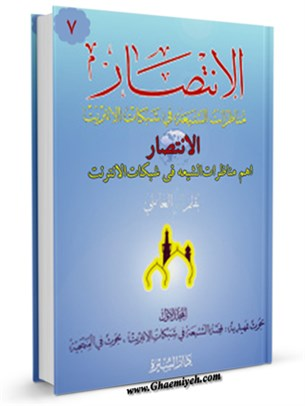 الانتصاراهم مناظرات الشيعه في شبكات الانترنت جلد 7