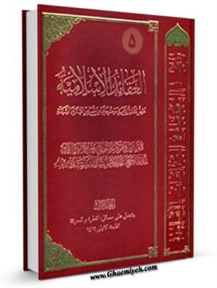 العقائد الاسلاميه:عرض مقارن لاهم موضوعاتها من مصادر السنه و الشيعه جلد 5