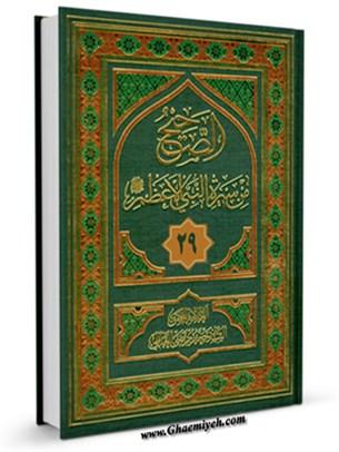 الصحيح من سيره النبي الاعظم صلي الله عليه و آله وسلم جلد 29