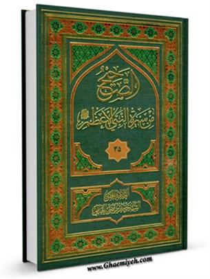 الصحيح من سيره النبي الاعظم صلي الله عليه و آله وسلم جلد 35