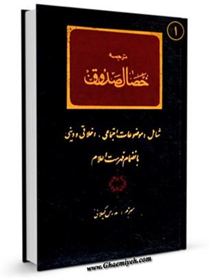 ترجمه خصال صدوق: شامل موضوعات اجتماعی، اخلاقی و دینی با تراجم اعلام جلد 1