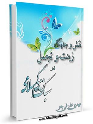 نقش و جایگاه زینت و تجمل در سبک زندگی اسلامی