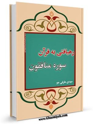 رهیافتی به قرآن سوره منافقون