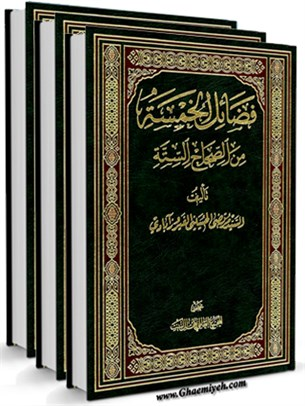 فضائل الخمسه من الصحاح السته و غيرها من الكتب المعتبره عند اهل السنه والجماعه