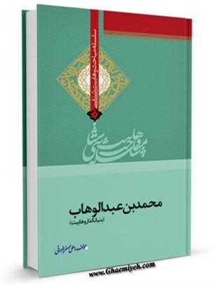 محمد بن عبد الوهاب بنیانگذار وهابیت