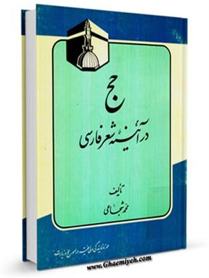 حج در آئینه شعر فارسی