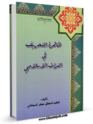 ظاهره التحريف في التراث الاسلامي