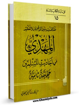 المهدي (عج) في احاديث المسلمين حقيقه ثابته
