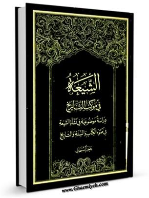 الشيعه في موكب التاريخ