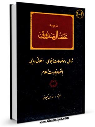ترجمه خصال صدوق: شامل موضوعات اجتماعی، اخلاقی و دینی با تراجم اعلام