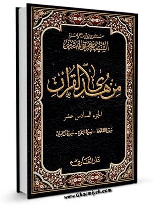 من هدي القرآن جلد 16