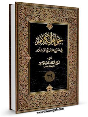 جواهر الكلام في شرح شرائع الاسلام جلد 39