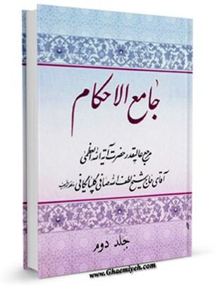 جامع الاحکام جلد 2