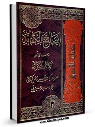 ایضاح الکفایه: درسهای متن کفایه الاصول حضرت آیه الله فاضل لنکرانی جلد 3