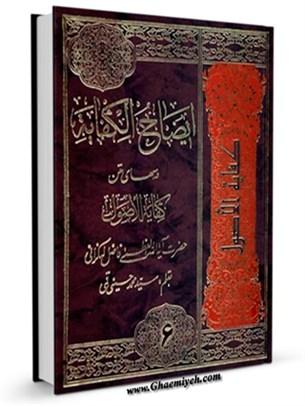 ایضاح الکفایه: درسهای متن کفایه الاصول حضرت آیه الله فاضل لنکرانی جلد 6