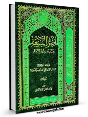 اصول الشيعه لاستنباط احكام الشريعه جلد 1