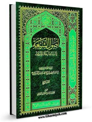 اصول الشيعه لاستنباط احكام الشريعه جلد 4
