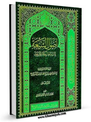 اصول الشيعه لاستنباط احكام الشريعه جلد 6