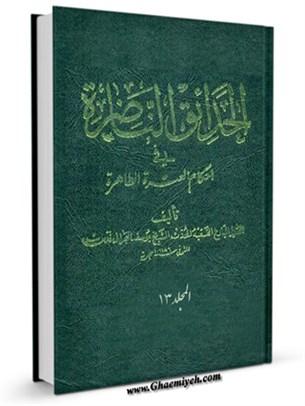 الحدائق الناضره في احكام العتره الطاهره جلد 13