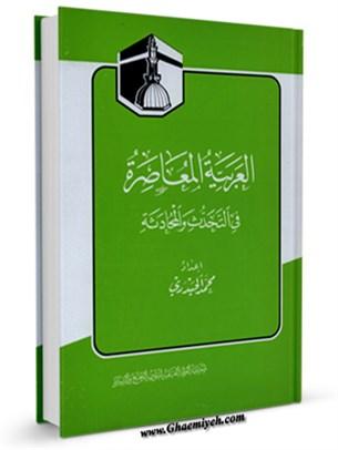 العربيه المعاصره في التحدث والمحادثه