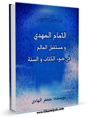 الامام المهدي و مستقبل العالم في ضوء الكتاب و السنه