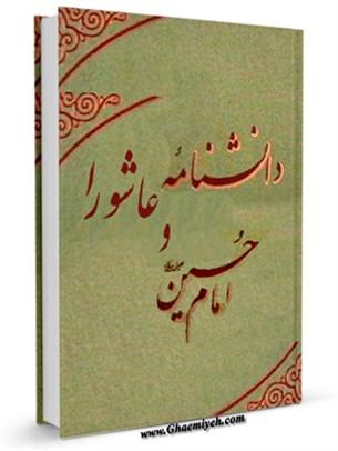 دانشنامه عاشورا و امام حسین علیه السلام
