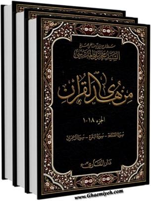 من هدي القرآن