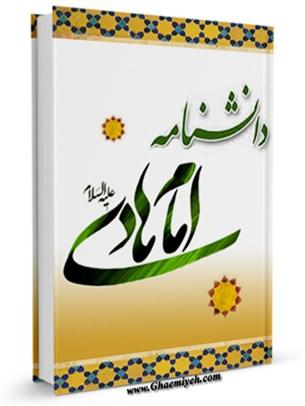 دانشنامه امام هادی علیه السلام