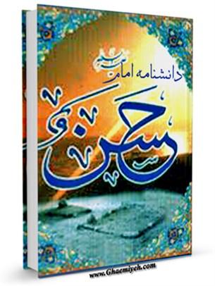 دانشنامه امام حسن علیه السلام