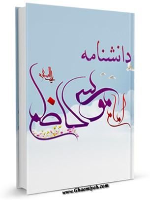 دانشنامه امام کاظم علیه السلام