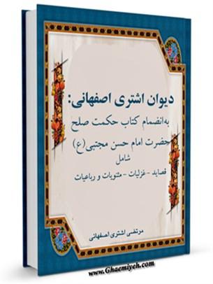 دیوان اشتری اصفهانی