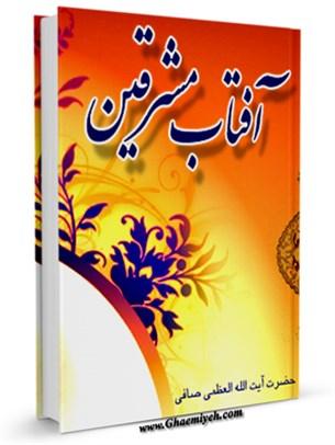 آفتاب مشرقین : دفتر شعر عاشورایی