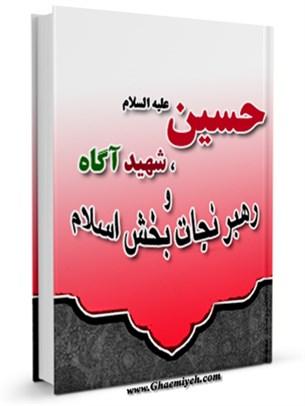 حسین علیه السلام: شهید آگاه و رهبر نجات بخش اسلام