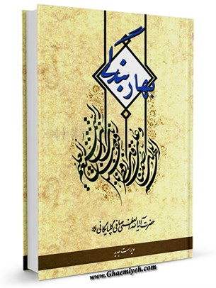 بهار بندگی(ویژه مبلغان ماه مبارک رمضان)