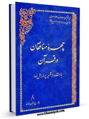 چهره منافقان در قرآن با استفاده از تفسیر پر ارزش نمونه