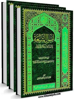 اصول الشيعه لاستنباط احكام الشريعه