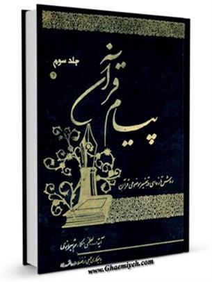 پیام قرآن: روش تازه ای در تفسیر موضوعی قرآن جلد 3