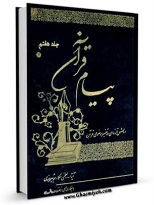 پیام قرآن: روش تازه ای در تفسیر موضوعی قرآن جلد 7