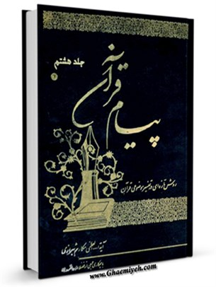 پیام قرآن: روش تازه ای در تفسیر موضوعی قرآن جلد 8