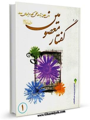 گفتار معصومین علیهم السلام جلد 1