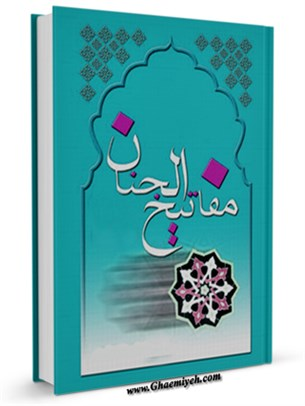 کلیات مفاتیح الجنان در پایان باقیات الصالحات