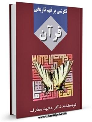 نگرشی بر فهم تاریخی قرآن