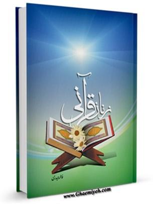 آشنایی با زنان قرآنی