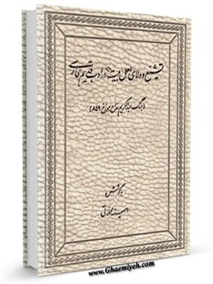 تشیع و ولای اهل بیت (ع)در ادب قدیم فارسی (جنگ عبدالکریم مداح، مورخ 849)