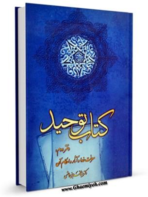 کتاب توحید - دفتر دوم: معرفت خدا و آثار و احکام آن