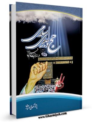 حج و بیداری اسلامی در اندیشه امام خمینی قدس سره